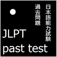 JLPT past t.. file APK for Gaming PC/PS3/PS4 Smart TV