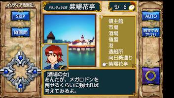 Screenshot of 交易RPG メリディア航海史