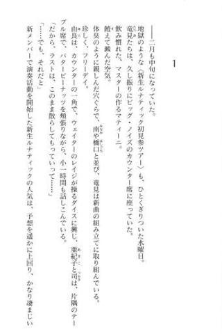 【ボーイズラブ小説】夏井瑤子_海に降る雨_後編