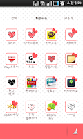 Screenshot of Dasom couple go launcher theme