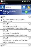 Screenshot of ICD-10 Russian