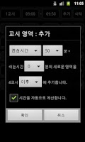 Screenshot of 장급식 - 전국 중학교 급식 시간표 어플 유틸