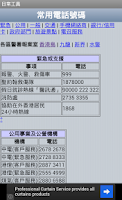 Screenshot of 香港日常工具 HK-Util