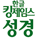 KoreanKingJamesBible icon