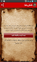 Screenshot of فال حافظ