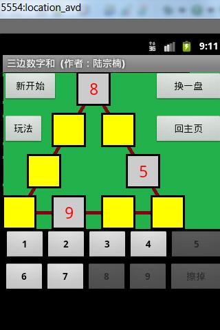三角形4g益智游戏