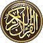 Free Download القرآن الكريم كامل بدون انترنت APK for Samsung