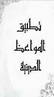 Screenshot of مواعظ دينية