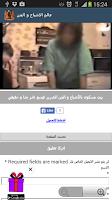 Screenshot of عالم الاشباح و الجن