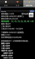 Screenshot of HK Mark Six Shake it! 搖動 六合彩