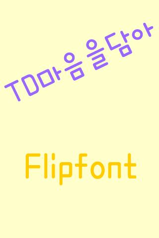 TD마음을담아™ 한국어 Flipfont