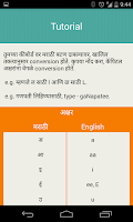 Screenshot of Minglish Marathi Keyboard+ Eng