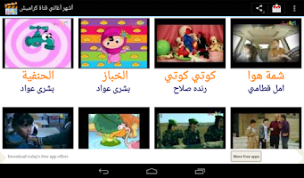 Screenshot of karameesh Top Songs