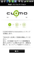 Screenshot of CLOMO MDM for Android