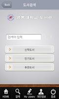 Screenshot of 영동대학교 도서관