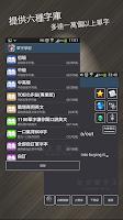 Screenshot of 背單字 - 英文單字王2 EngKing EX專業版