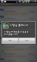 Screenshot of 이털남 플레이어
