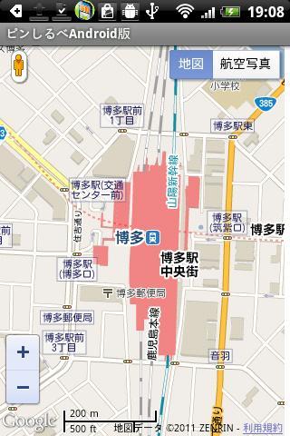 福岡県電話帳