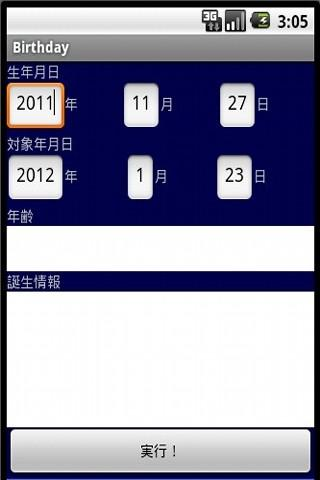 Japanese Birthday Info