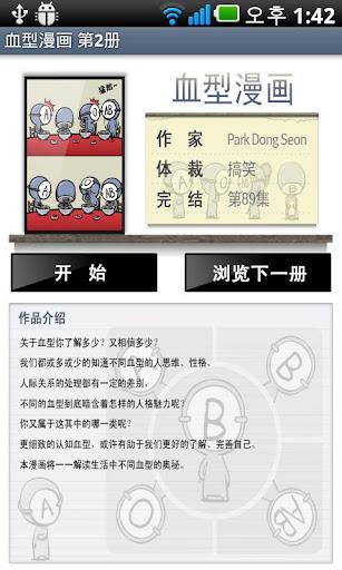 美蓝漫城 血型漫画 第2册