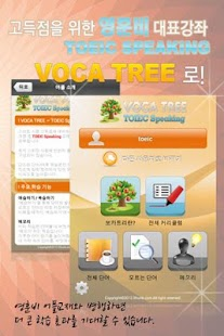 VOCA TREE - TOEIC SPEAKING - screenshot