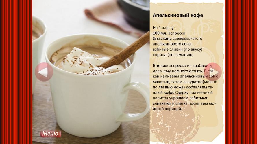 Кофейные напитки рецепты с в домашних условиях