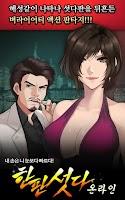 Screenshot of 한판섯다온라인