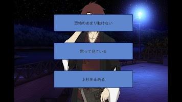 Screenshot of 死選組〜あやかし雪月花〜
