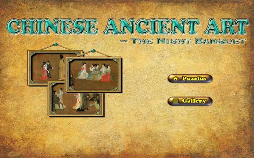 中國古代藝術 - 夜宴
