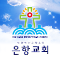 은항교회 icon