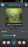 Screenshot of القرآن الكريم - عادل الكلباني