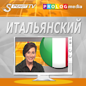 ИТАЛЬЯНСКИЙ -Видео курс (d) icon