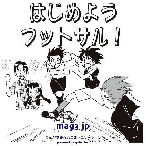 _まんがではじめよう!フットサル!_androbook 漫畫 LOGO-玩APPs
