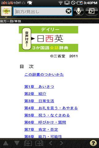 デイリー日西英3か国語会話辞典(三省堂)