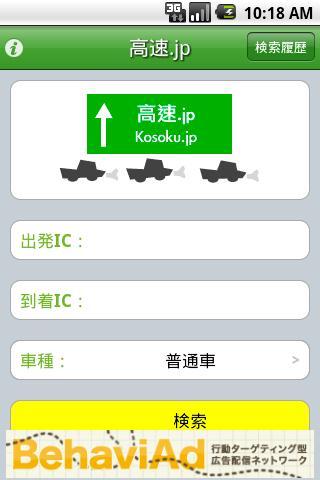 高速.jp