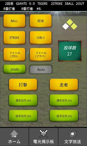 【免費運動App】Baseball Manager-APP點子