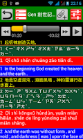 Screenshot of 每日讀經 Chinese Audio Bible