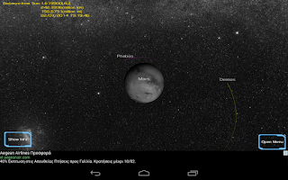 Screenshot of Solar System 3D