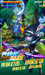 Run Hero! 奔跑吧英雄 - screenshot