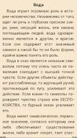 Screenshot of Сонник Лоффа Толкование снов