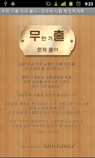 공무원 시험 기출 문제 풀이 - 행정학 7급 9급
