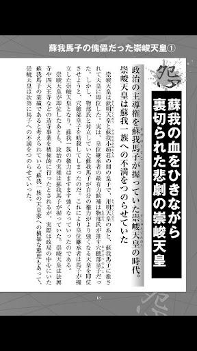 【免費書籍App】本当は怖い日本の怨霊 怨霊になった日本人編-APP點子