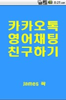 Screenshot of 카톡영어채팅