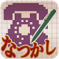 Game なつかしロジック APK for Kindle