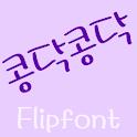 MDPounding ™ Korean Flipfont