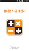 Screenshot of 스마트폰 요금계산기 - 세티즌,스마트폰,중고폰,무료앱