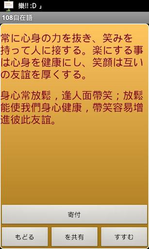 聖厳法師108自在語