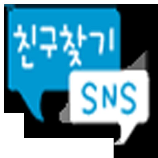 カカオトク友達を検索(SNSの友達を作る) 社交 App LOGO-硬是要APP
