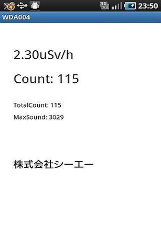 WDR-004ガイガーアプリ-1