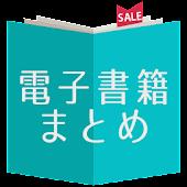 電子書籍セールまとめ[kindle,kobo,その他対応]
